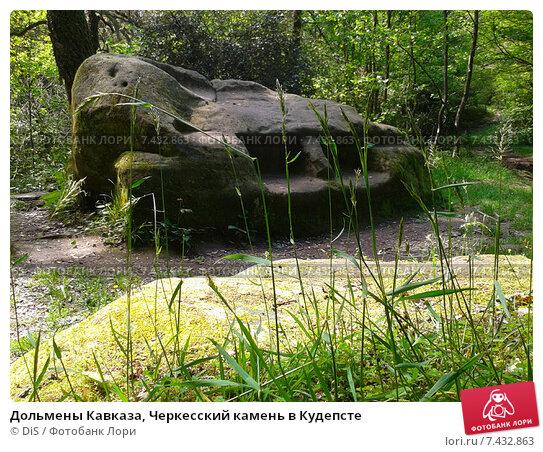 Купить «Дольмены Кавказа, Черкесский камень в Кудепсте», фото № 7432863, снято 12 мая 2015 г. (c) DiS / Фотобанк Лори