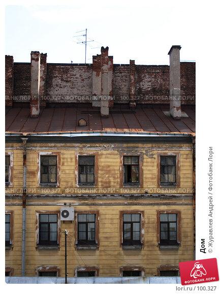 Дом, эксклюзивное фото № 100327, снято 24 июля 2007 г. (c) Журавлев Андрей / Фотобанк Лори
