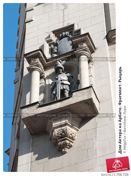 Купить «Дом Актера на Арбате. Фрагмент. Рыцарь», фото № 1758739, снято 5 июня 2010 г. (c) HelgaTor / Фотобанк Лори