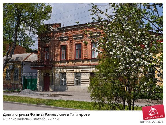 Дом актрисы Фаины Раневской в Таганроге, фото № 272071, снято 30 апреля 2008 г. (c) Борис Панасюк / Фотобанк Лори