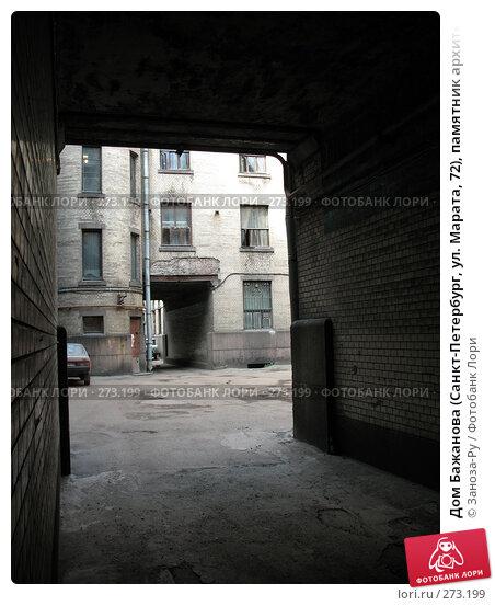 Дом Бажанова (Санкт-Петербург, ул. Марата, 72), памятник архитектуры стиля модерн. Дворовые корпуса, фото № 273199, снято 1 мая 2008 г. (c) Заноза-Ру / Фотобанк Лори