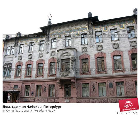 Купить «Дом, где жил Набоков. Петербург», фото № 613551, снято 30 августа 2008 г. (c) Юлия Подгорная / Фотобанк Лори
