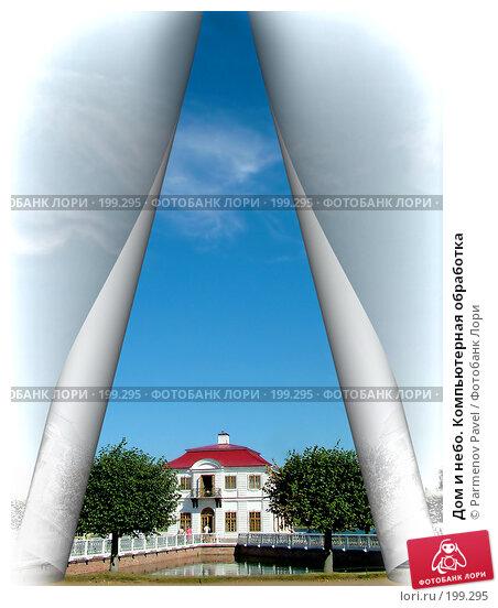 Дом и небо. Компьютерная обработка, фото № 199295, снято 9 августа 2006 г. (c) Parmenov Pavel / Фотобанк Лори
