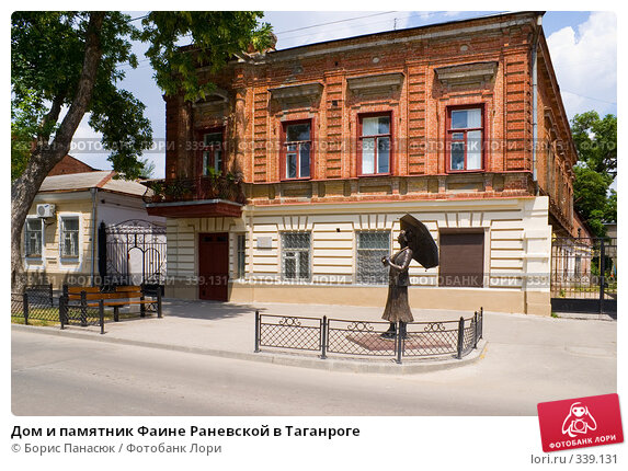 Дом и памятник Фаине Раневской в Таганроге, фото № 339131, снято 21 июня 2008 г. (c) Борис Панасюк / Фотобанк Лори