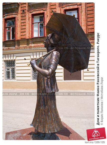 Дом и памятник Фаине Раневской в Таганроге. Ракурс, фото № 339135, снято 21 июня 2008 г. (c) Борис Панасюк / Фотобанк Лори