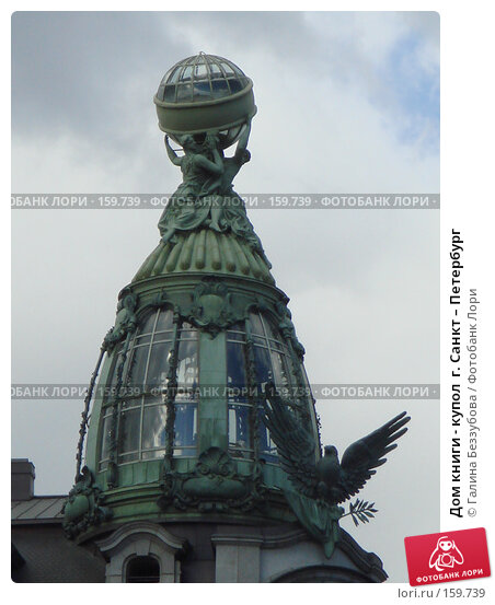 Дом книги - купол  г. Санкт – Петербург, фото № 159739, снято 21 июля 2007 г. (c) Галина Беззубова / Фотобанк Лори
