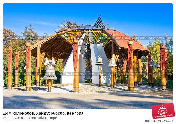 Купить «Дом колоколов, Хайдусобосло, Венгрия», фото № 24230227, снято 2 ноября 2015 г. (c) Papoyan Irina / Фотобанк Лори