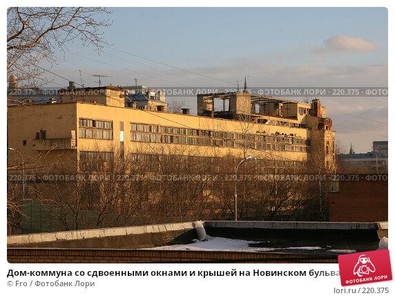 Дом-коммуна со сдвоенными окнами и крышей на Новинском бульваре, Москва, фото № 220375, снято 9 марта 2008 г. (c) Fro / Фотобанк Лори