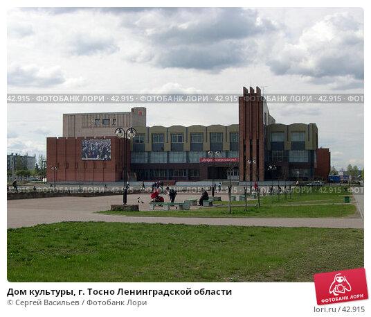 Дом культуры, г. Тосно Ленинградской области, фото № 42915, снято 12 мая 2007 г. (c) Сергей Васильев / Фотобанк Лори