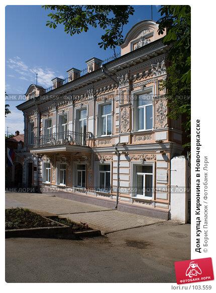 Дом купца Кирюнина в Новочеркасске, фото № 103559, снято 30 марта 2017 г. (c) Борис Панасюк / Фотобанк Лори