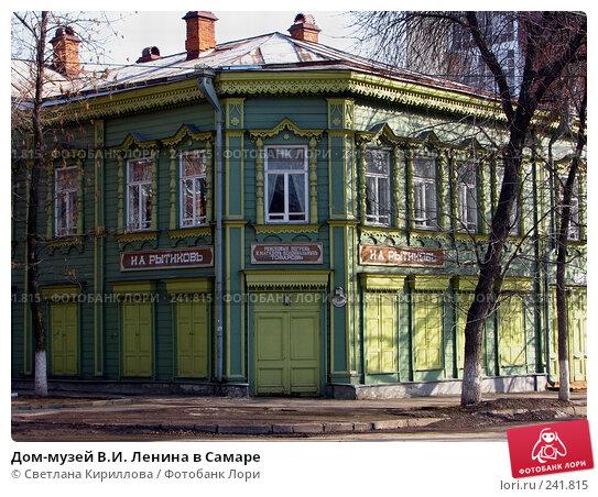 Дом-музей В.И. Ленина в Самаре, фото № 241815, снято 1 апреля 2008 г. (c) Светлана Кириллова / Фотобанк Лори