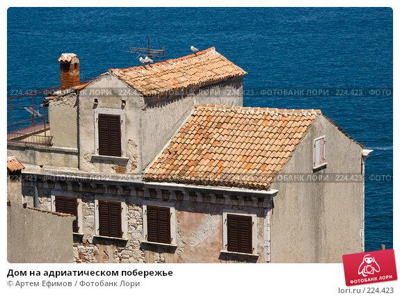 Купить «Дом на адриатическом побережье», фото № 224423, снято 15 июля 2007 г. (c) Артем Ефимов / Фотобанк Лори