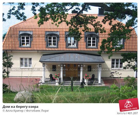 Купить «Дом на берегу озера», фото № 401207, снято 24 июня 2007 г. (c) Алла Кригер / Фотобанк Лори