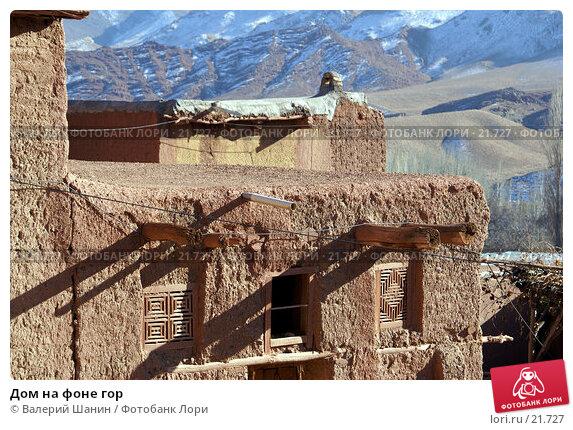 Купить «Дом на фоне гор», фото № 21727, снято 23 ноября 2006 г. (c) Валерий Шанин / Фотобанк Лори