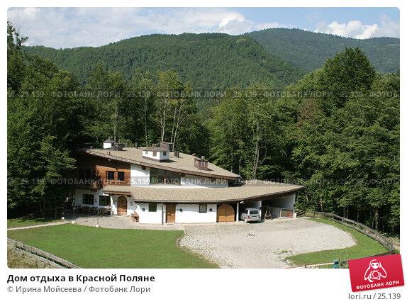 Дом отдыха в Красной Поляне, эксклюзивное фото № 25139, снято 25 августа 2005 г. (c) Ирина Мойсеева / Фотобанк Лори