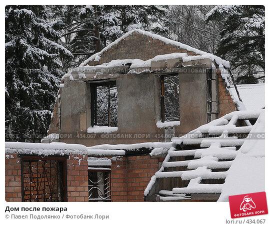 Купить «Дом после пожара», фото № 434067, снято 12 ноября 2006 г. (c) Павел Подолянко / Фотобанк Лори