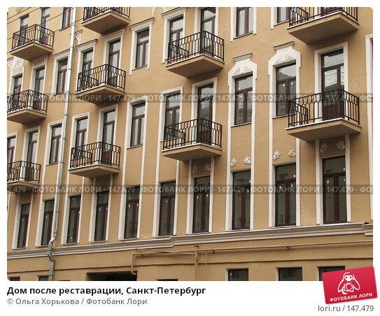 Дом после реставрации, Санкт-Петербург, фото № 147479, снято 12 мая 2007 г. (c) Ольга Хорькова / Фотобанк Лори