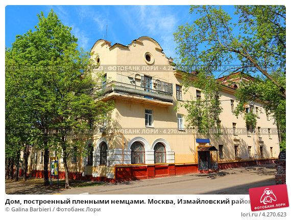 комнат, долей какие дома в москве которые строили пленные немцы заселении любой