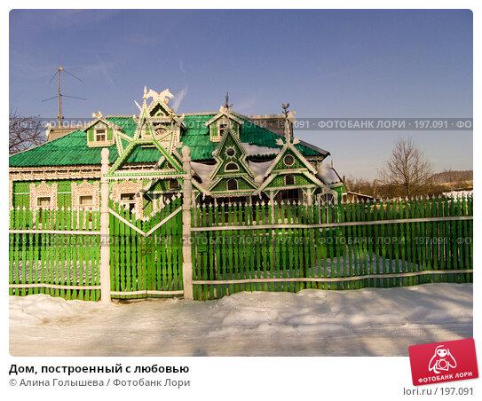 Дом, построенный с любовью, эксклюзивное фото № 197091, снято 6 января 2008 г. (c) Алина Голышева / Фотобанк Лори