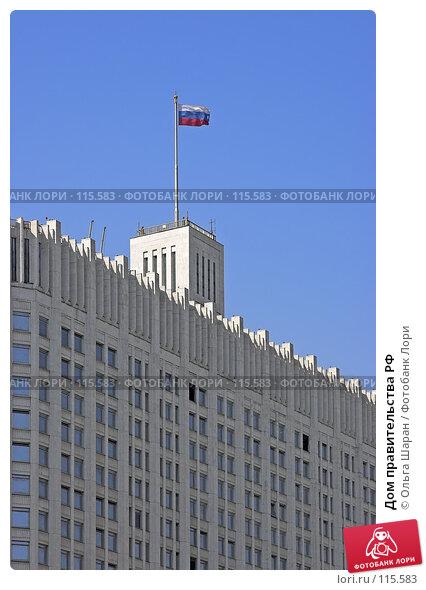 Дом правительства РФ, фото № 115583, снято 28 мая 2007 г. (c) Ольга Шаран / Фотобанк Лори