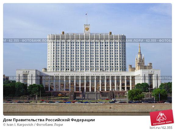 Купить «Дом Правительства Российской Федерации», эксклюзивное фото № 62355, снято 28 мая 2007 г. (c) Ivan I. Karpovich / Фотобанк Лори
