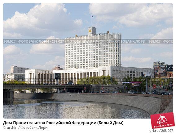Дом Правительства Российской Федерации (Белый Дом), фото № 268027, снято 26 апреля 2008 г. (c) urchin / Фотобанк Лори