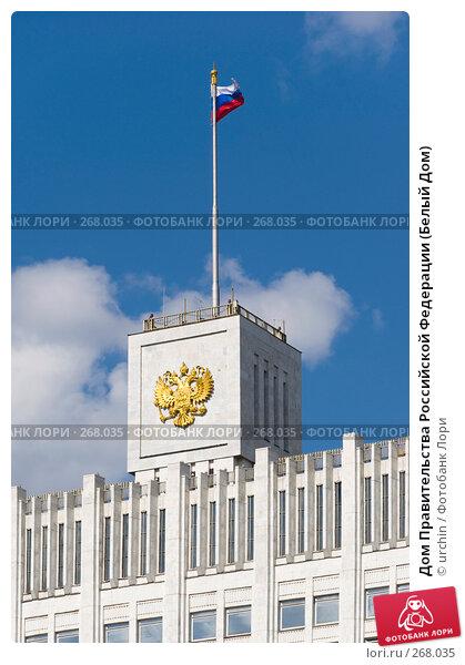 Дом Правительства Российской Федерации (Белый Дом), фото № 268035, снято 26 апреля 2008 г. (c) urchin / Фотобанк Лори