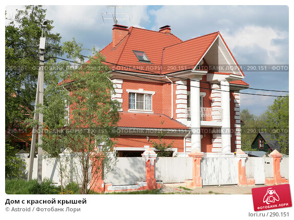 Дом с красной крышей, фото № 290151, снято 18 мая 2008 г. (c) Astroid / Фотобанк Лори