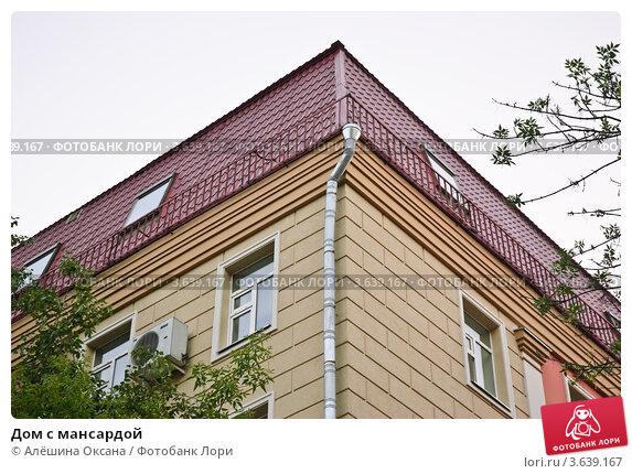 Купить «Дом с мансардой», эксклюзивное фото № 3639167, снято 21 июня 2010 г. (c) Алёшина Оксана / Фотобанк Лори
