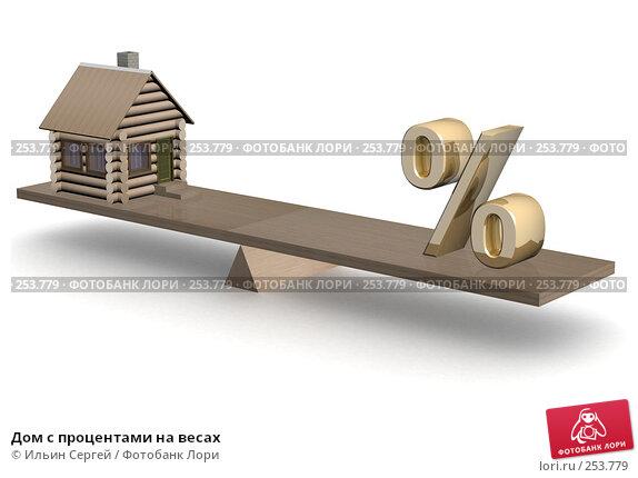 Дом с процентами на весах, иллюстрация № 253779 (c) Ильин Сергей / Фотобанк Лори