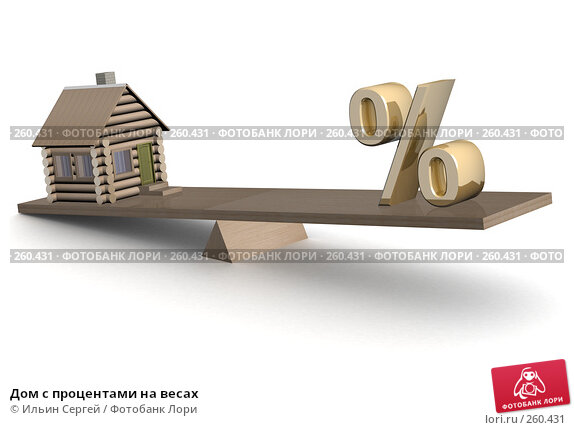 Дом с процентами на весах, иллюстрация № 260431 (c) Ильин Сергей / Фотобанк Лори