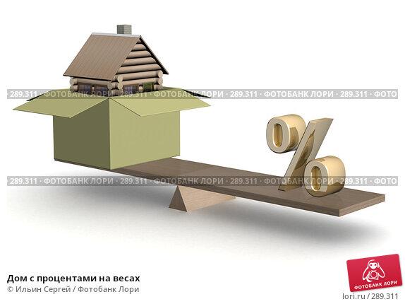 Дом с процентами на весах, иллюстрация № 289311 (c) Ильин Сергей / Фотобанк Лори