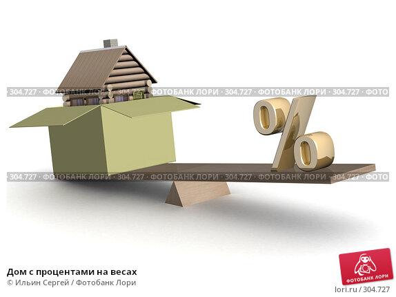 Дом с процентами на весах, иллюстрация № 304727 (c) Ильин Сергей / Фотобанк Лори