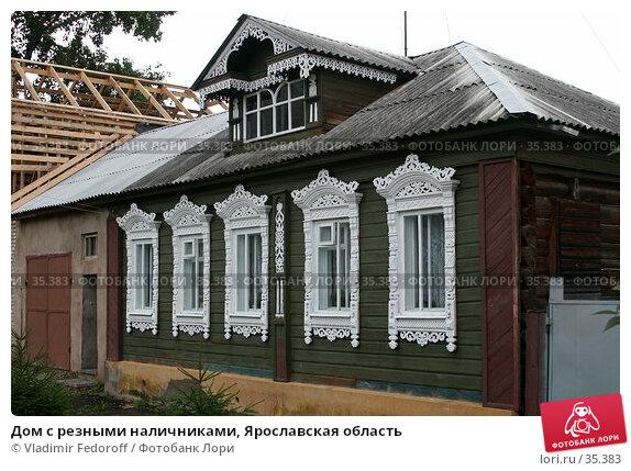 Дом с резными наличниками, Ярославская область, фото № 35383, снято 11 августа 2006 г. (c) Vladimir Fedoroff / Фотобанк Лори