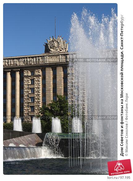 Дом Советов и фонтаны на Московской площади. Санкт-Петербург, фото № 97195, снято 5 сентября 2007 г. (c) Максим Соколов / Фотобанк Лори