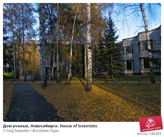 Дом ученых, Новосибирск. House of Scientists, фото № 129651, снято 7 октября 2004 г. (c) Serg Zastavkin / Фотобанк Лори
