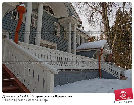 Дом-усадьба А.Н. Островского в Щелыкове, фото № 28107, снято 27 февраля 2007 г. (c) Павел Преснов / Фотобанк Лори