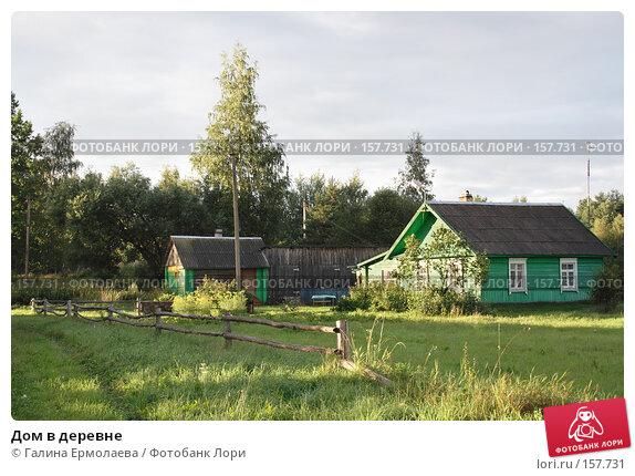 Дом в деревне, фото № 157731, снято 1 августа 2007 г. (c) Галина Ермолаева / Фотобанк Лори