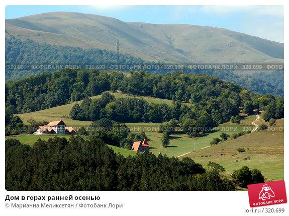 Дом в горах ранней осенью, фото № 320699, снято 21 сентября 2007 г. (c) Марианна Меликсетян / Фотобанк Лори