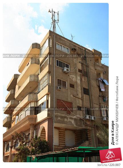 Дом в Каире, фото № 220887, снято 25 февраля 2008 г. (c) АЛЕКСАНДР МИХЕИЧЕВ / Фотобанк Лори
