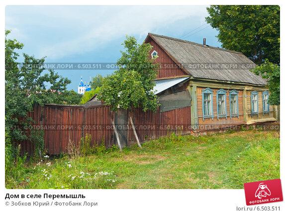 Купить «Дом в селе Перемышль», фото № 6503511, снято 6 августа 2014 г. (c) Зобков Георгий / Фотобанк Лори