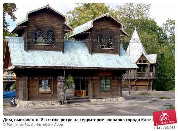 Дом, выстроенный в стиле ретро на территории зоопарка города Калининград, фото № 83983, снято 4 сентября 2007 г. (c) Parmenov Pavel / Фотобанк Лори