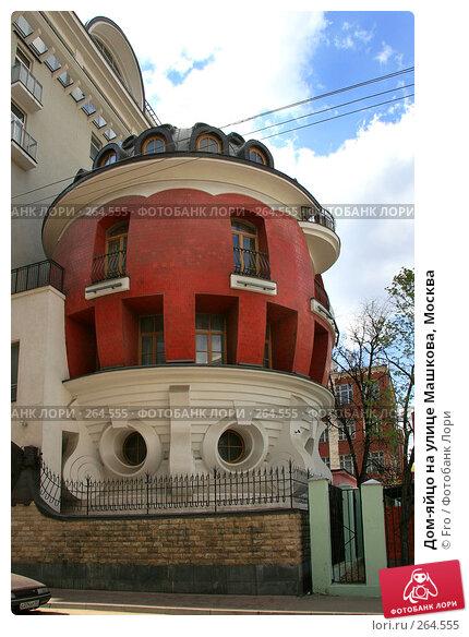 Дом-яйцо на улице Машкова, Москва, фото № 264555, снято 26 апреля 2008 г. (c) Fro / Фотобанк Лори