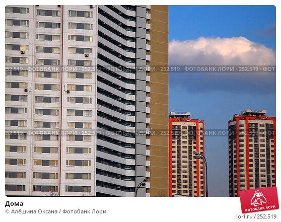 Дома, эксклюзивное фото № 252519, снято 10 апреля 2008 г. (c) Алёшина Оксана / Фотобанк Лори