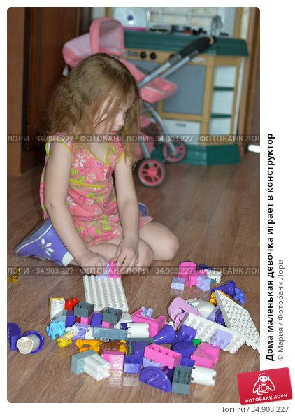 Дома маленькая девочка играет в конструктор. Редакционное фото, фотограф Мария / Фотобанк Лори