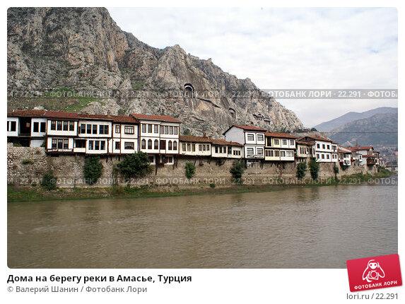 Дома на берегу реки в Амасье, Турция, фото № 22291, снято 8 ноября 2006 г. (c) Валерий Шанин / Фотобанк Лори
