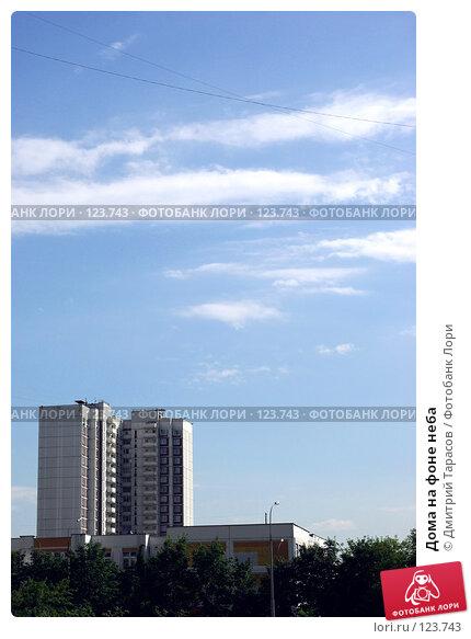 Дома на фоне неба, фото № 123743, снято 1 июля 2007 г. (c) Дмитрий Тарасов / Фотобанк Лори