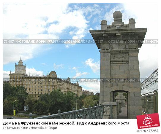 Дома на Фрунзенской набережной, вид с Андреевского моста, фото № 77987, снято 30 августа 2007 г. (c) Татьяна Юни / Фотобанк Лори