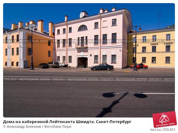 Дома на набережной Лейтенанта Шмидта. Санкт-Петербург, эксклюзивное фото № 310411, снято 4 июня 2008 г. (c) Александр Алексеев / Фотобанк Лори