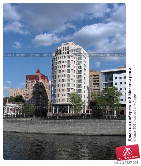 Купить «Дома на набережной Москвы-реки», эксклюзивное фото № 327095, снято 27 апреля 2008 г. (c) lana1501 / Фотобанк Лори